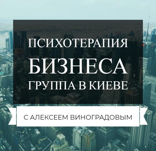 Психотерапия бизнеса | Двухдневная группа в Киеве