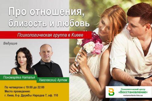 Психологическая группа про мужско-женские отношения, счастье и любовь.