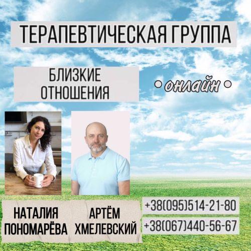 Терапевтическая группа