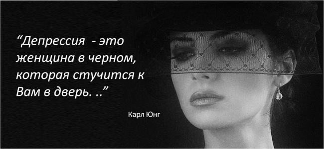 Депрессия - дама в черном...