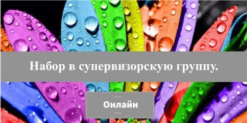 Онлайн супервизорская группа « Начало и развитие практики» .