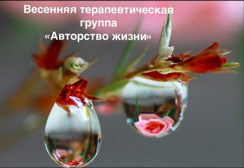 Весенняя терапевтическая группа «Авторство жизни»