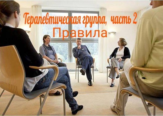 Правила терапевтической группы