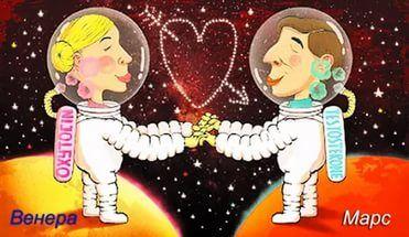 Мужчины с Марса, женщины с Венеры, - как встречаться на Земле?