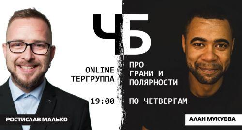 ЧБ - онлайн-тергруппа про грани и полярности
