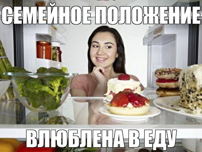 Про отношения с едой