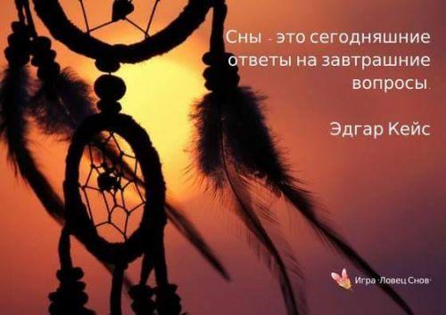 Ресурсы сновидений - авторский курс Светланы Оноприенко