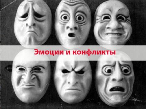 Эмоции и конфликты. Бизнес тренинг.
