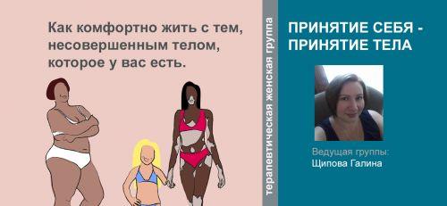 Принятие себя - принятие тела. Женская терапевтическая группа