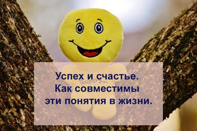 Успех и счастье. Как совместимы эти понятия в жизни.