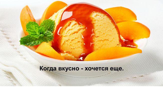 Когда вкусно – хочется еще. Про отношение к себе.