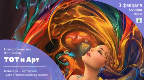 Фестиваль телесно-ориентированных и арт-терапевтических практик