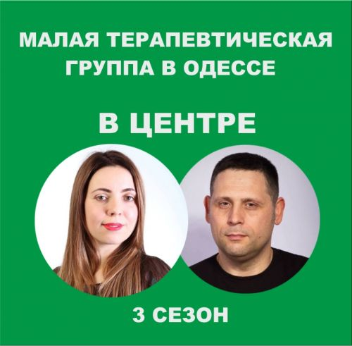 Малая терапевтическая группа В ЦЕНТРЕ. 3 сезон.