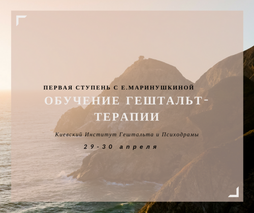 Подготовка гештальт-терапевтов. 1-ая ступень с Е.Маринушкиной