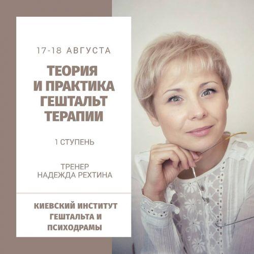 Теория и практика Гештальт-Терапии. 1 ступень