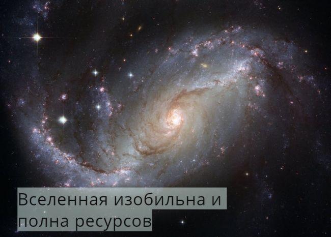 Вселенная изобильна и полна ресурсов