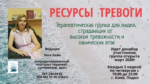 Ресурсы тревоги. терапевтическая группа. г. Киев