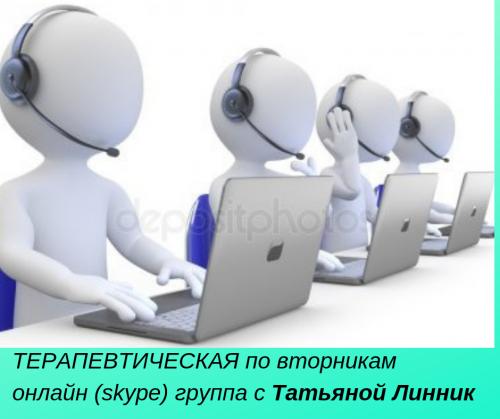 Терапевтическая онлайн (skype) по вторникам с Татьяной Линник