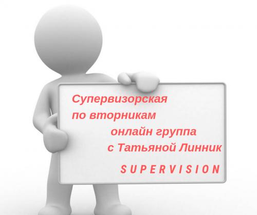 Супервизорская онлайн(skype) по вторникам с Татьяной Линник