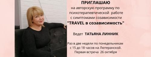 Travel в созависимость