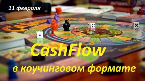 CashFlow-финансовая тренинг-игра.