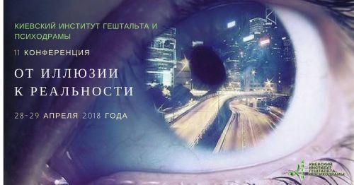 11-я Международная научно-практическая конференция по Гештальту
