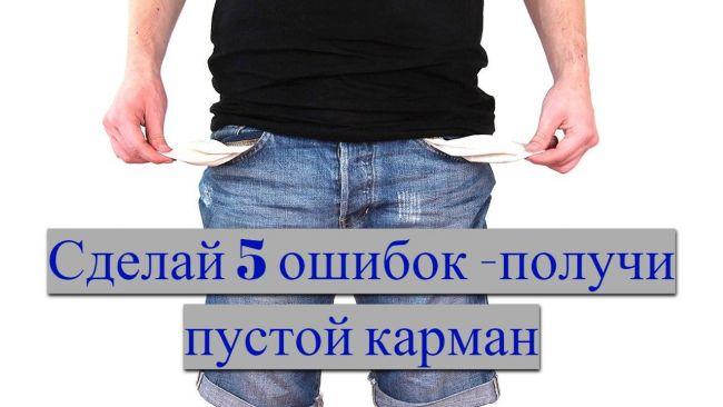 5 ошибок, которые ведут к потере денег