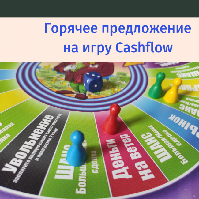 Cashflow (тест-игра)