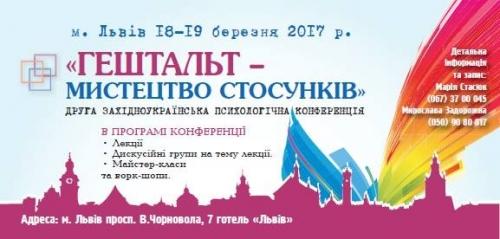 2-га Західноукраїнська психологічна конференція