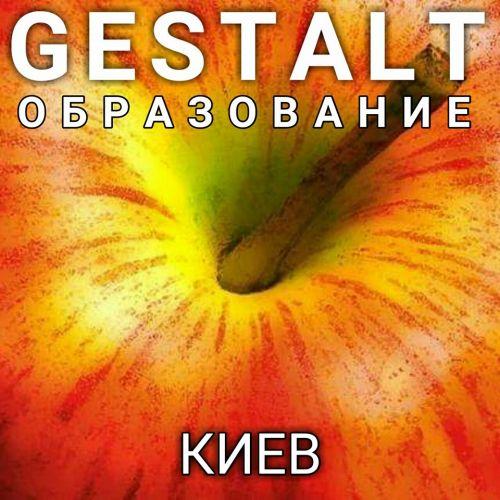 Международный образовательный проект по гештальт-терапии (I -я ступень)