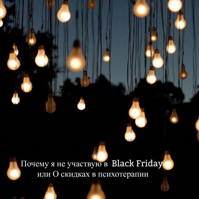 Почему я не участвую в Black Friday или О скидках в психотерапии