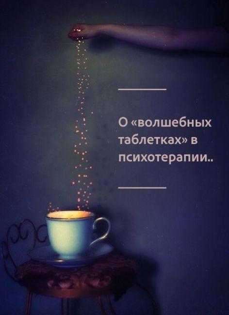О «волшебных таблетках» в психотерапии