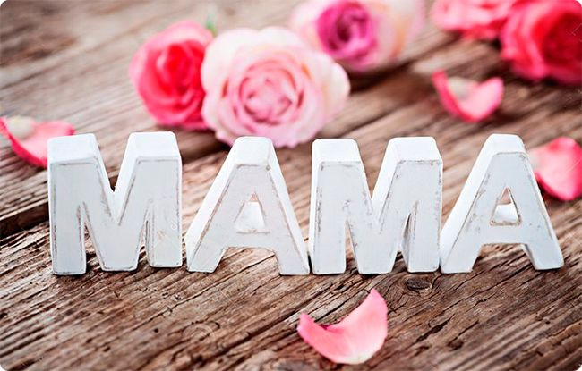 Мама, только люби меня...
