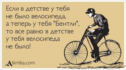 Когда плач по велосипеду, которого не было, громче, чем радость от «бентли»