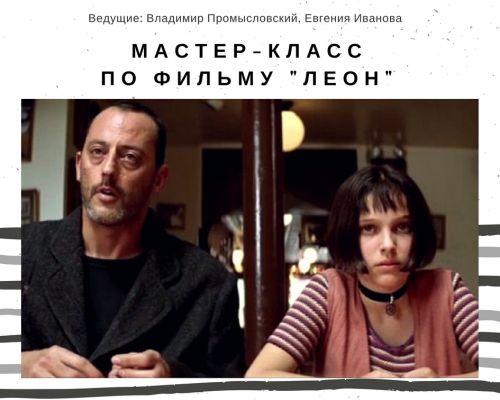 Мастер-класс по фильму «Леон»