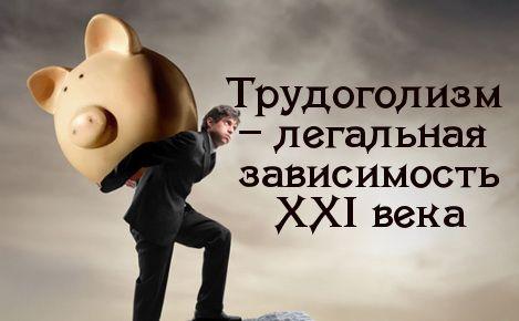 Трудоголизм как вид зависимости