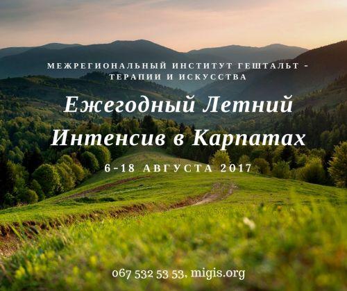 Ежегодный Летний Интенсив в Карпатах 06-18.08.17