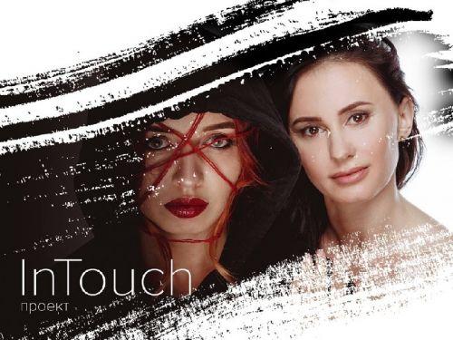Специализированная программа по танцевально-импровизационной терапии взаимоотношений проект «InTouch»