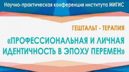 Научно-практическая конференция института МИГИС «Профессиональная  и личная идентичность в эпоху перемен»