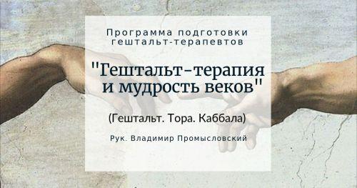 Подготовка гештальт-терапевтов «Гештальт-терапия и мудрость веков» (Гештальт. Тора. Каббала)