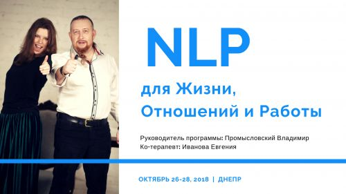 НЛП для Жизни, Отношений и Работы