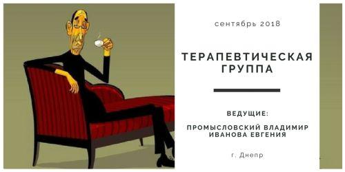 Терапевтическая группа, вед. Промысловский В., Иванова Е.