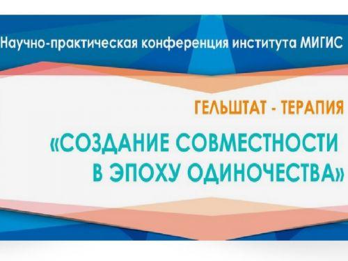 Научно-практическая конференция МИГИС «Создание совместности в эпоху одиночества»