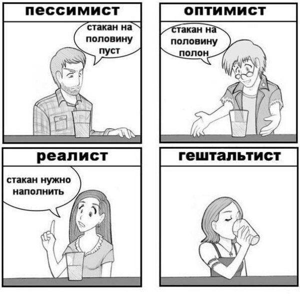 Беспощадный русский гештальт