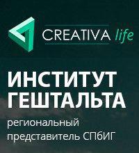 Профессиональное обучение гештальт-терапии в Кирове от СПбИГ.