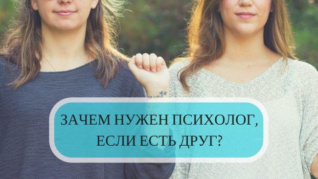 Зачем нужен психолог, если есть друзья