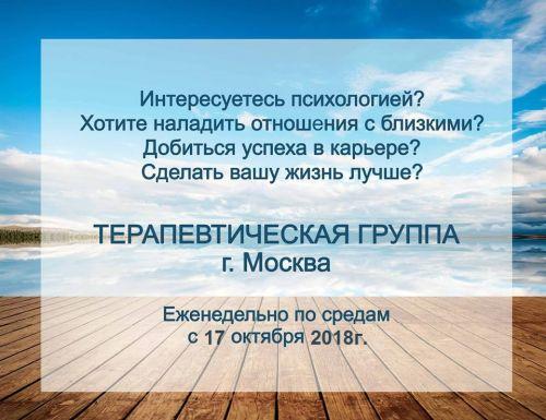 Еженедельная психотерапевтическая группа Москва