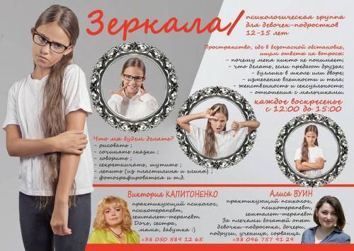 Зеркала/психологическая группа для девочек-подростков