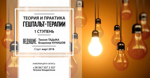 «Основы гештальт-терапии» - 1 ступень (Владимир Кулишов и Таисия Тадыка)