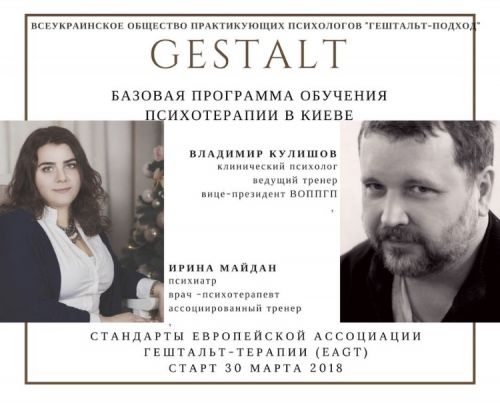 «Основы гештальт-терапии» - 1 ступень (Кулишов Владимир и Майдан Ирина)